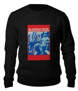 """Свитшот унисекс хлопковый """"Советский плакат, техника безопасности 30-е г."""" - ссср, плакат, техника безопасности, охрана труда, токарь"""