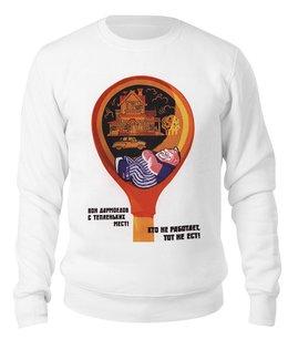 "Свитшот унисекс хлопковый ""Советский плакат, 1961 г."" - ссср, плакат, пропаганда, тунеядство"
