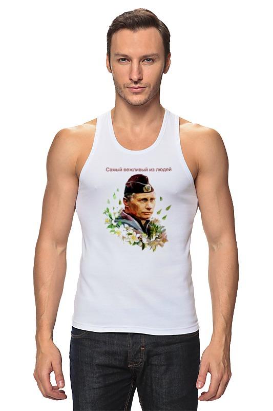Майка классическая Printio Путин - самый вежливый из людей сумка printio путин самый вежливый из людей