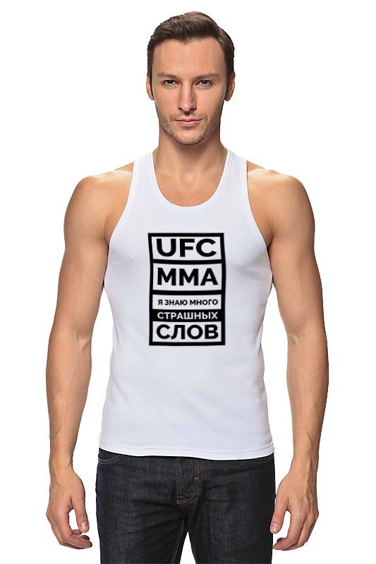 Майка классическая Printio Ufc и mma (я знаю много страшных слов) футболка мужская mma a3 ufc venum team shogun tap out
