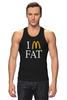 """Майка (Мужская) """"Я толстый (Макдональдс)"""" - пародия, макдоналдс, фаст-фуд, im fat, я толстый"""
