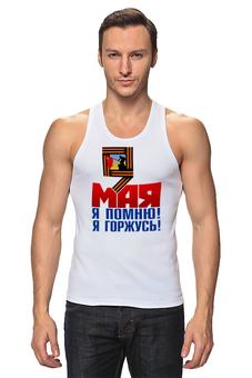 """Майка (Мужская) """"9 мая"""" - победа, 9 мая, горжусь, помню, флаг над рейхстагом"""