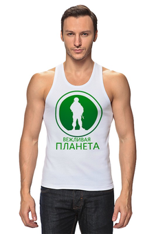 """Майка (Мужская) """"Вежливая планета"""" - армия, россия, логотип, вежливые люди, ратник"""
