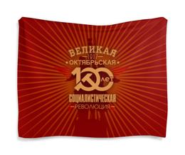 """Гобелен 180х145 """"Октябрьская революция"""" - ссср, революция, коммунист, серп и молот, 100 лет революции"""