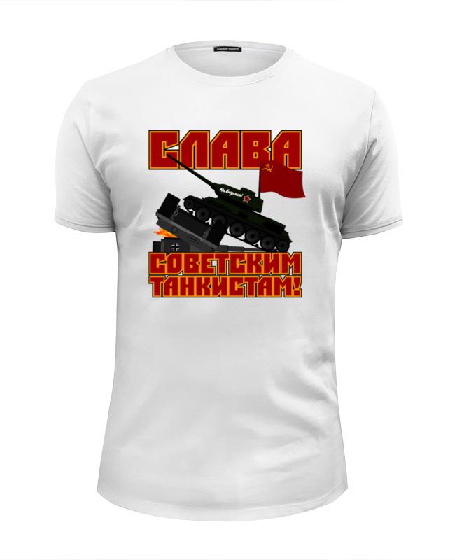 все цены на Футболка Wearcraft Premium Slim Fit Printio Слава советским танкистам! онлайн
