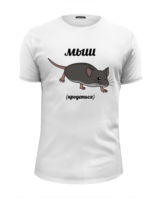 Футболка Wearcraft Premium Slim Fit Printio Мыш (кродеться) футболка wearcraft premium slim fit printio spider minion