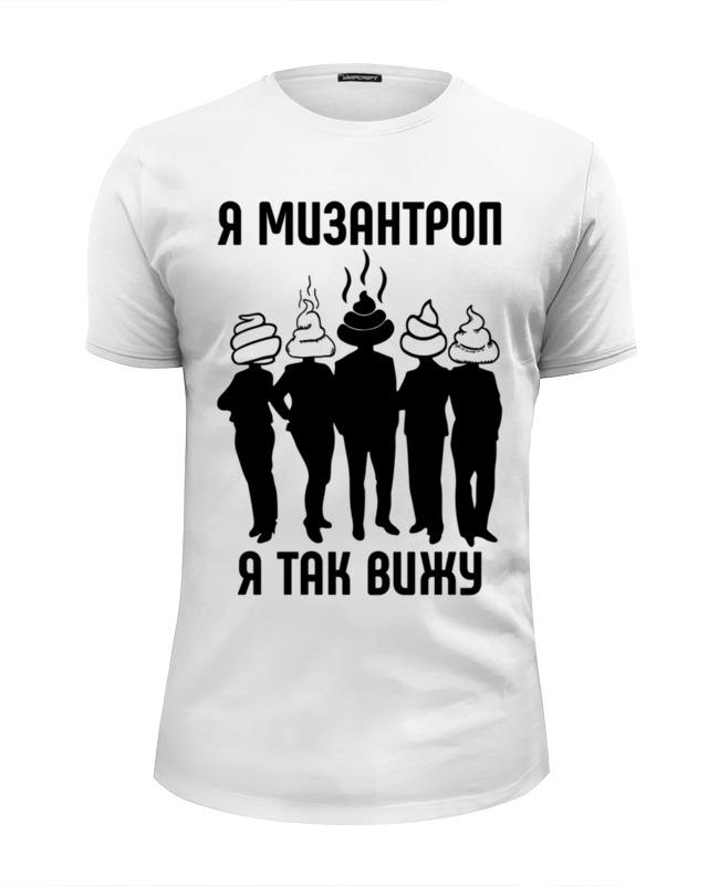 Printio Я мизантроп, я так вижу футболка wearcraft premium slim fit printio путин я вас вижу