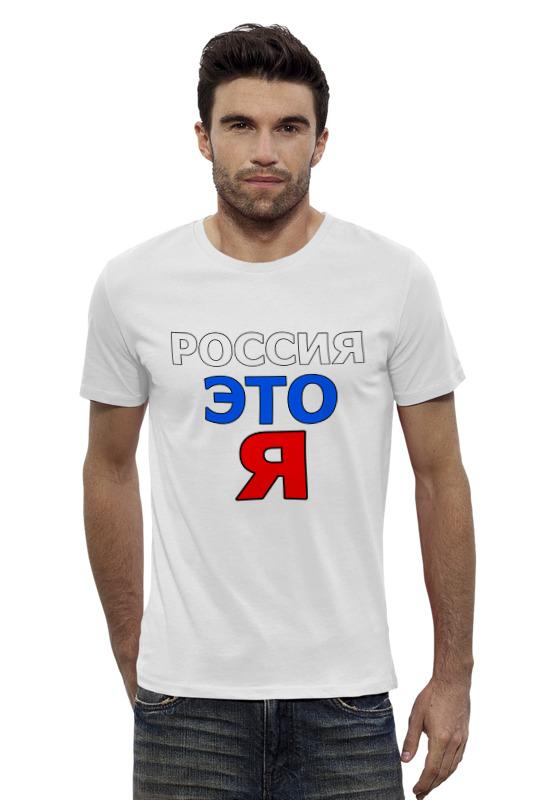 Футболка Wearcraft Premium Slim Fit Printio Россия это я футболка wearcraft premium printio россия украина