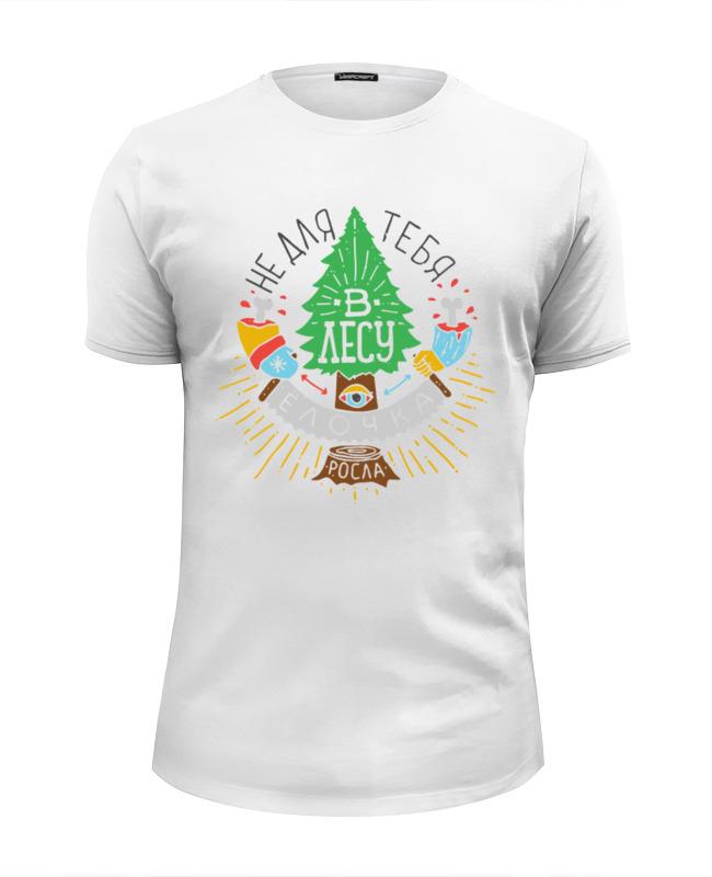 Футболка Wearcraft Premium Slim Fit Printio Не для тебя в лесу ёлочка росла! (color) ostin футболка с новогодним принтом