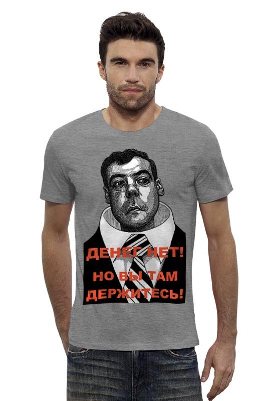 Футболка Wearcraft Premium Slim Fit Printio Медведев - денег нет! футболка wearcraft premium slim fit printio нет проблем no prob llama