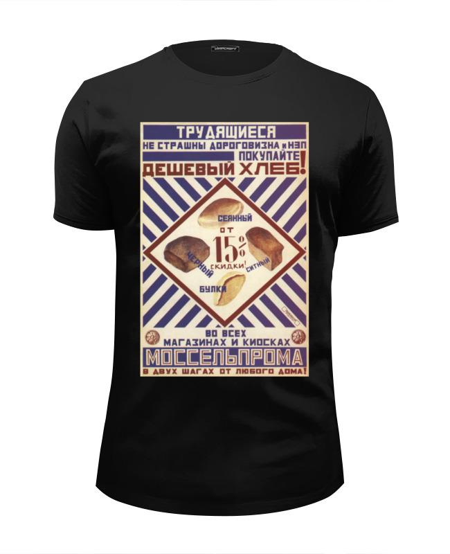 Футболка Wearcraft Premium Slim Fit Printio Советский плакат, 1923 г. (а. родченко) толстовка wearcraft premium унисекс printio советский плакат 1923 г а родченко
