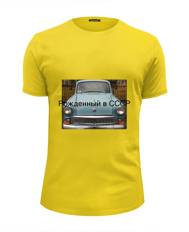 Футболка Wearcraft Premium Slim Fit Printio Рожденный в ссср футболка рожденный в ссср