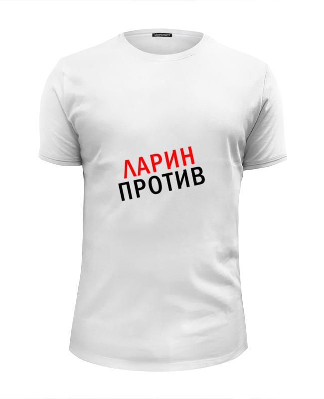 Футболка Wearcraft Premium Slim Fit Printio Ларин против футболка wearcraft premium slim fit printio боулинг