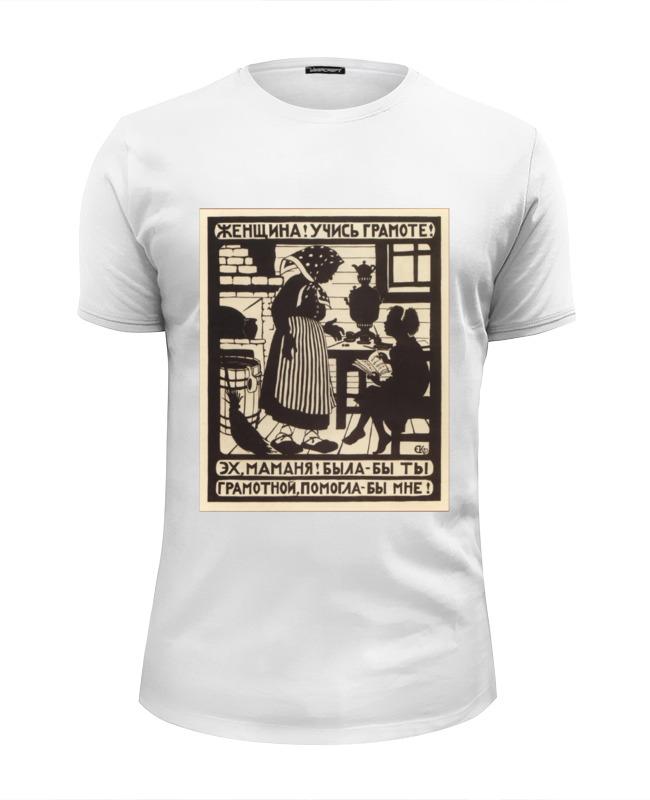 Футболка Wearcraft Premium Slim Fit Printio Советский плакат, 1923 г. (елизавета кругликова) футболка print bar елизавета умница и красавица
