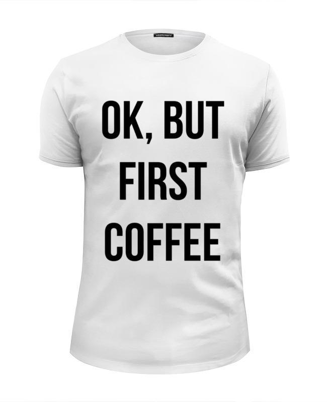 Printio Хорошо, но сначала кофе! детская футболка классическая унисекс printio хорошо но сначала кофе