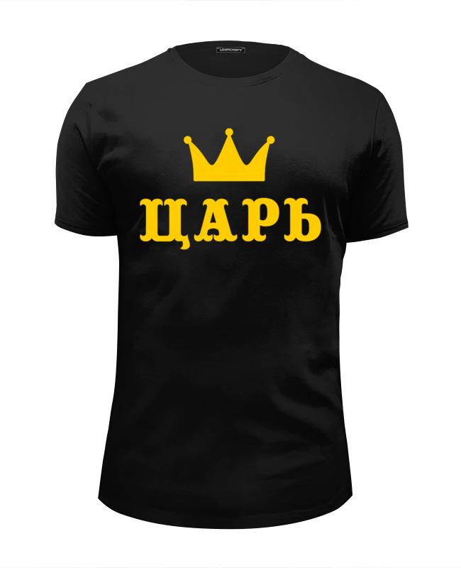 Футболка Wearcraft Premium Slim Fit Printio Царь. просто царь. футболка классическая printio царь просто царь