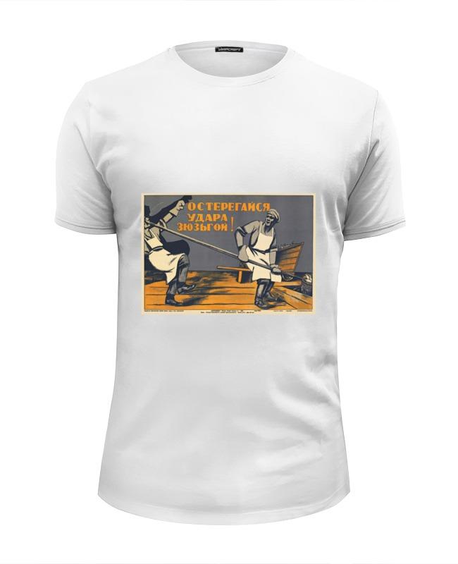 Футболка Wearcraft Premium Slim Fit Printio Советский плакат, техника безопасности 30-е г. футболка wearcraft premium slim fit printio советский плакат 1946 г