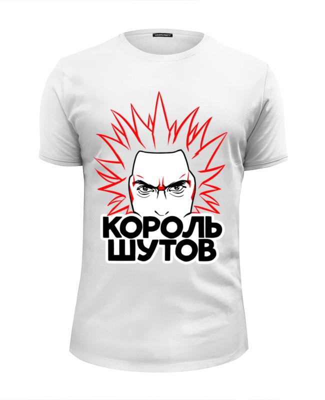 Футболка Wearcraft Premium Slim Fit Printio Король шутов футболка wearcraft premium slim fit printio король и шут