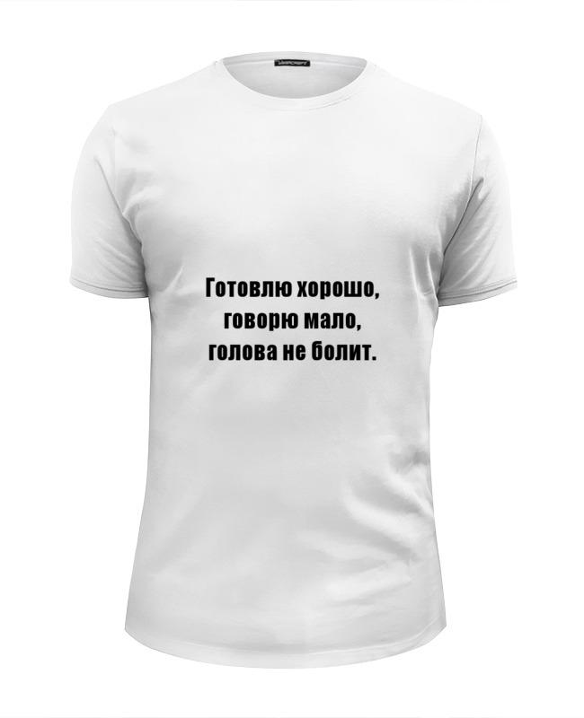 Футболка Wearcraft Premium Slim Fit Printio О любви с бытовой точки зрения 2