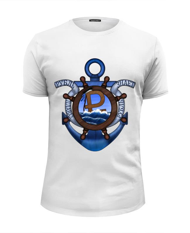 Printio Рубль плавал - рубль знает! футболка wearcraft premium slim fit printio стоп рубль