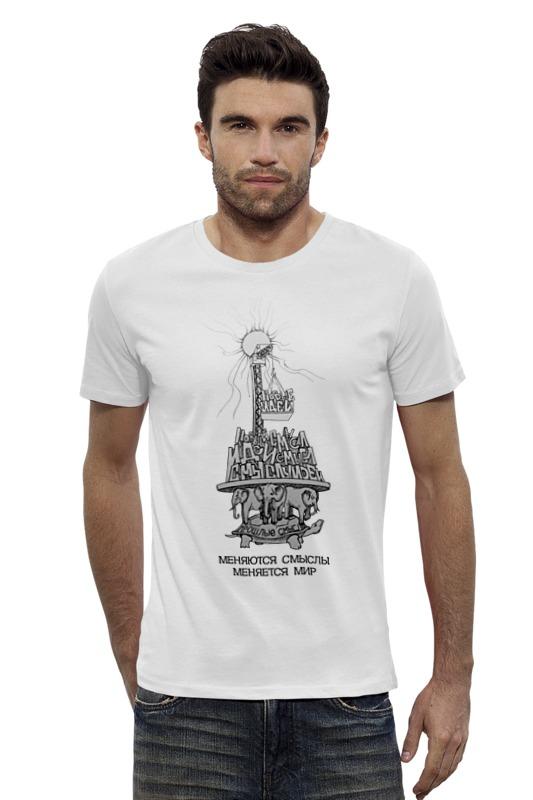 Футболка Wearcraft Premium Slim Fit Printio Меняется мир! футболка wearcraft premium slim fit printio война никогда не меняется