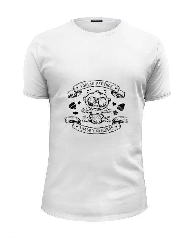 Футболка Wearcraft Premium Slim Fit Printio Только ребенок! только хардкор! футболка wearcraft premium printio только учеба только хардкор
