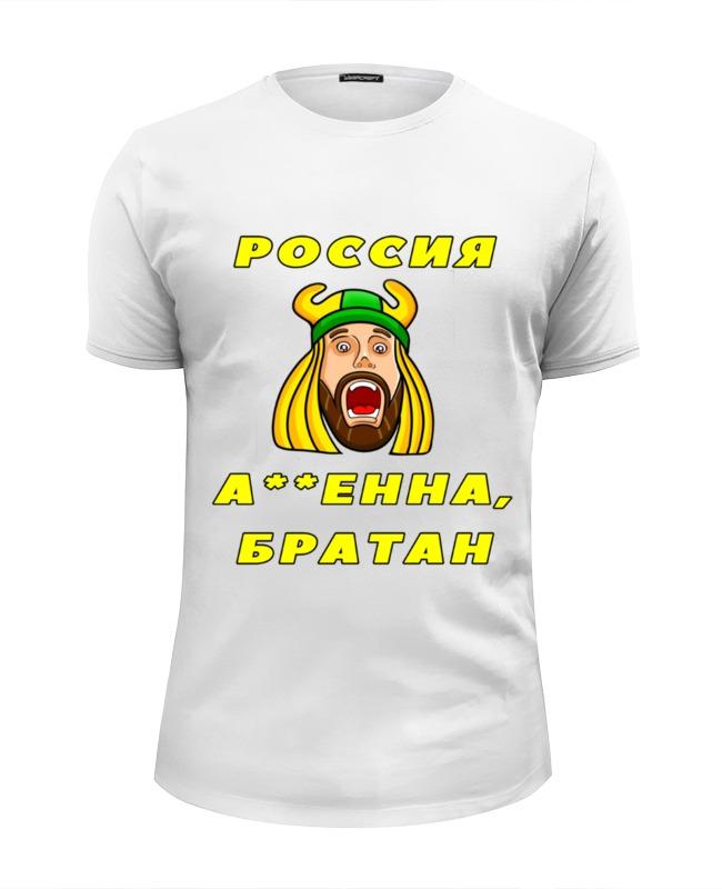 Футболка Wearcraft Premium Slim Fit Printio Крута братан!!! футболка на заказ со своей картинкой