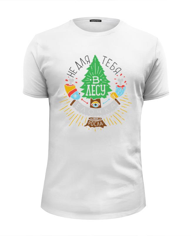 Футболка Wearcraft Premium Slim Fit Printio Не для тебя в лесу ёлочка росла (color) ostin футболка с новогодним принтом