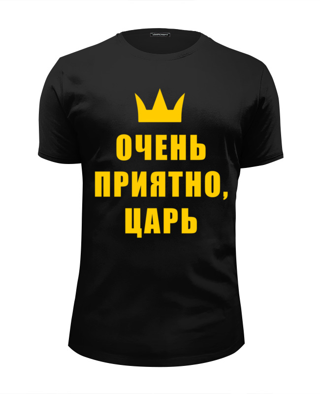 Printio Очень приятно, царь футболка wearcraft premium slim fit printio царь просто царь