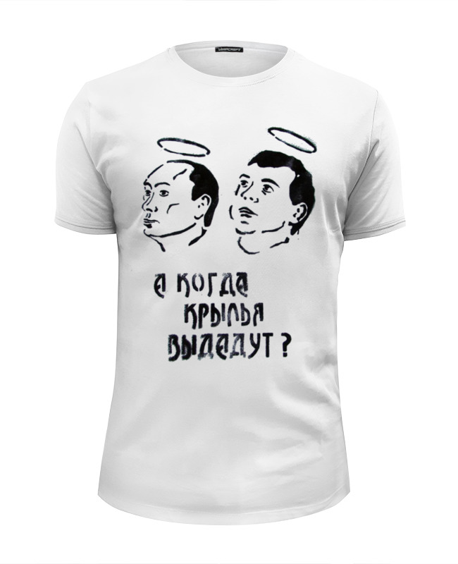 Футболка Wearcraft Premium Slim Fit Printio Путин & медведев футболка wearcraft premium slim fit printio путин