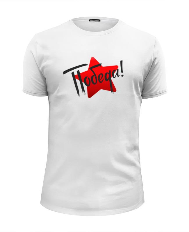 Футболка Wearcraft Premium Slim Fit Printio Победа! футболка wearcraft premium slim fit printio победа