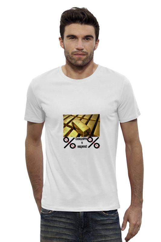 Футболка Wearcraft Premium Slim Fit Printio Истинная скромность слитки золота good delivery