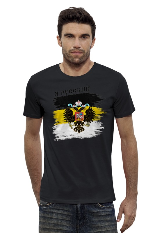 Футболка Wearcraft Premium Slim Fit Printio Я русский (russian empire) футболка wearcraft premium slim fit printio empire needs you