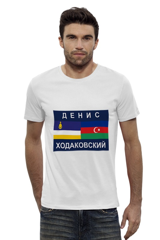 Футболка Wearcraft Premium Slim Fit Printio Денис ходаковский