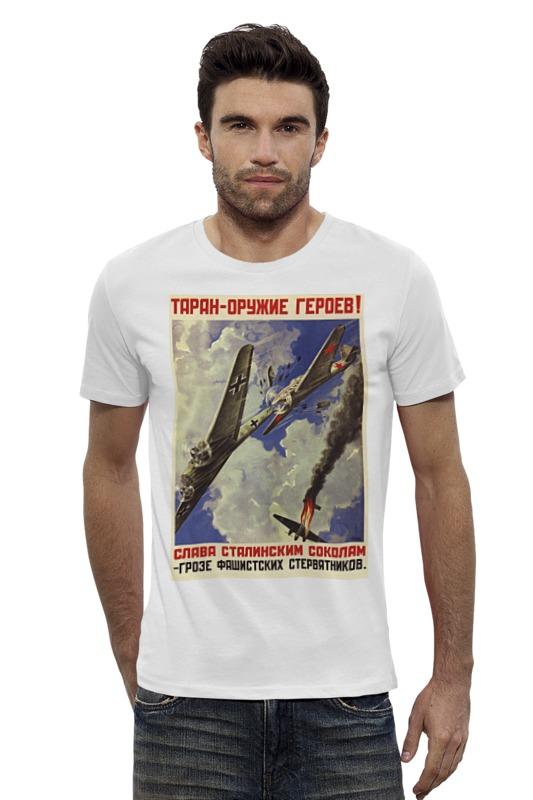 Футболка Wearcraft Premium Slim Fit Printio Советский плакат, 1941 г. савицкий г яростный поход танковый ад 1941 года