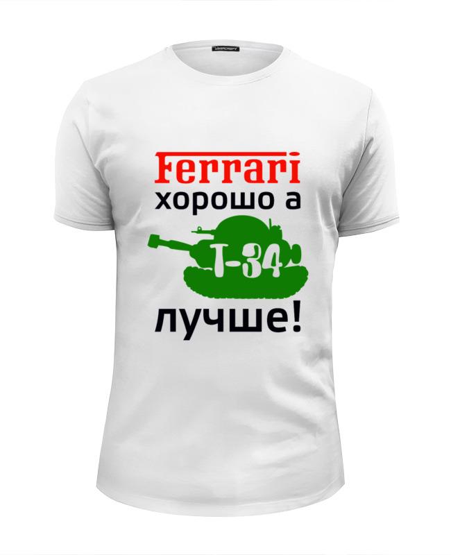 Футболка Wearcraft Premium Slim Fit Printio Феррари хорошо но танк лучше цены