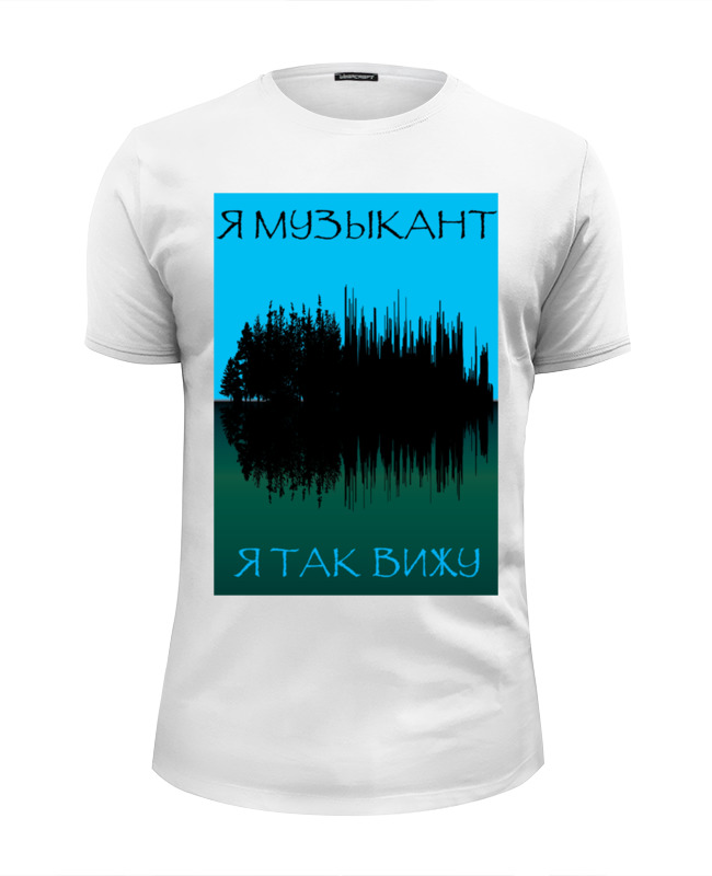 Printio Я музыкант, я так вижу футболка wearcraft premium slim fit printio путин я вас вижу