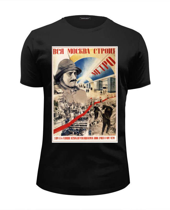 Футболка Wearcraft Premium Slim Fit Printio Советский плакат, 1934 г. (густав клуцис) рубашка поло printio советский плакат 1934 г густав клуцис