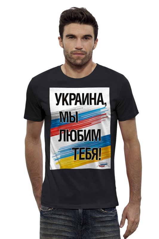Футболка Wearcraft Premium Slim Fit Printio Украина мы любим тебя футболка wearcraft premium slim fit printio stop wars украина