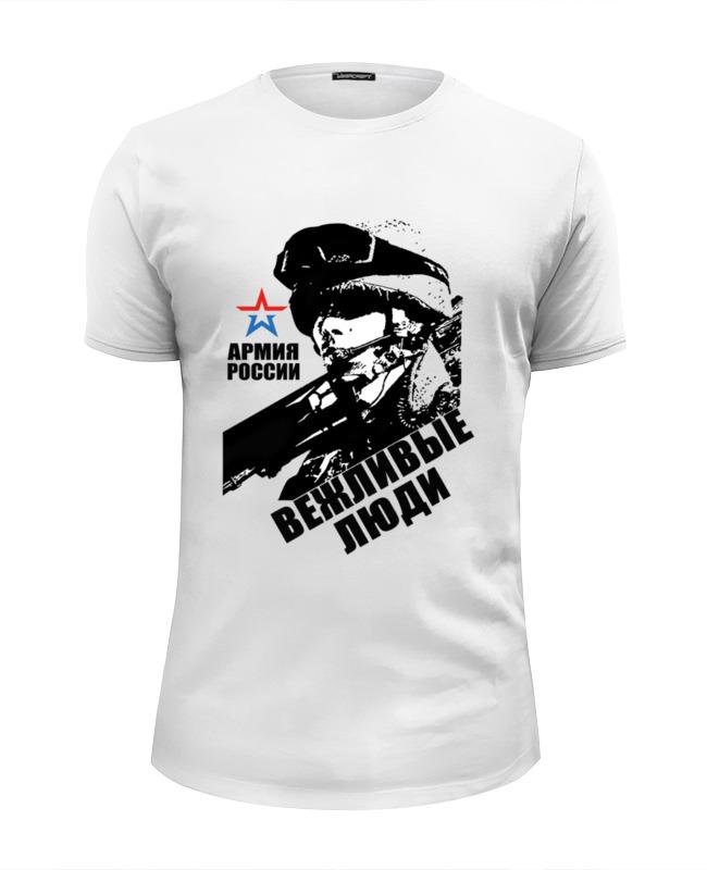 Футболка Wearcraft Premium Slim Fit Printio Вежливы люди - армия россии футболка wearcraft premium slim fit printio вежливы люди армия россии