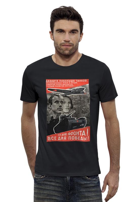 Футболка Wearcraft Premium Slim Fit Printio Советский плакат, 1941 г. (лазарь лисицкий) савицкий г яростный поход танковый ад 1941 года