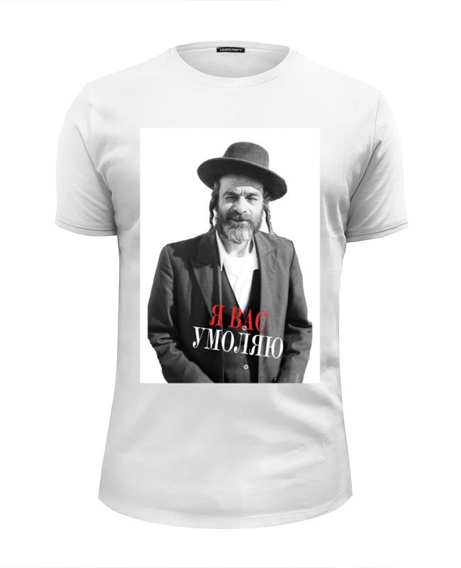 Printio Я вас умоляю by kkaravaev.ru детская футболка классическая унисекс printio я вас умоляю by kkaravaev ru