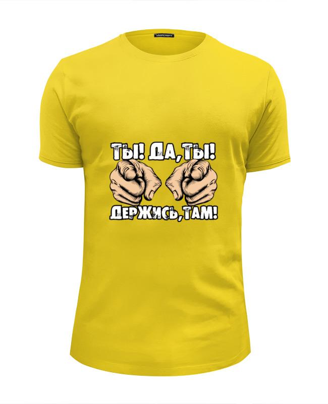 Футболка Wearcraft Premium Slim Fit Printio Держись! футболка wearcraft premium slim fit printio footballskull