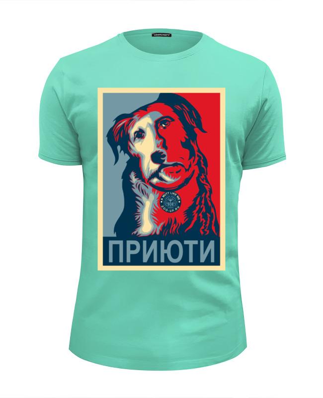 Футболка Wearcraft Premium Slim Fit Printio «приюти собачку!», в стиле obey приют для животных щелково
