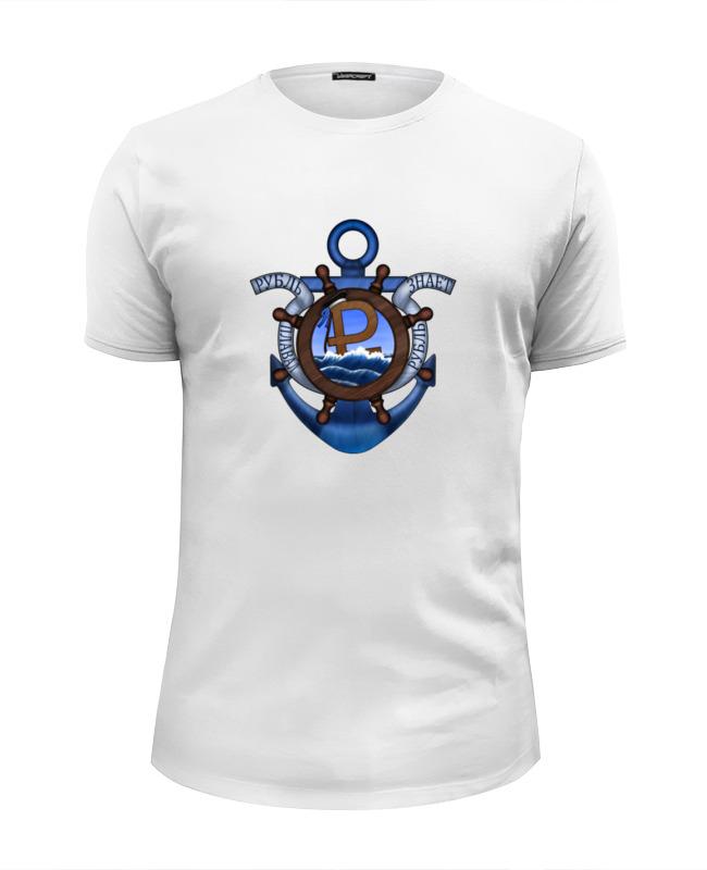 Футболка Wearcraft Premium Slim Fit Printio Рубль плавал - рубль знает! футболка wearcraft premium slim fit printio стоп рубль