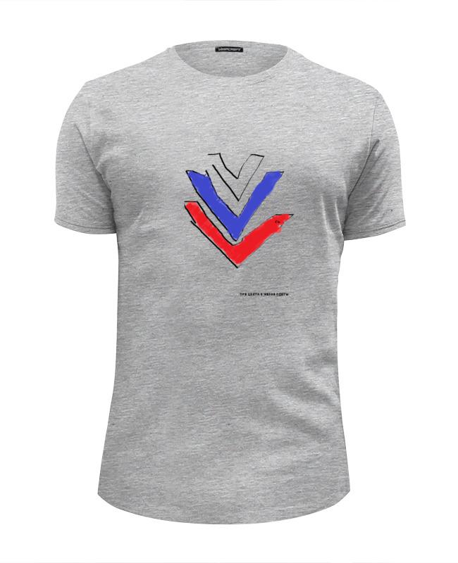 Футболка Wearcraft Premium Slim Fit Printio Три цвета в жизни одеты детская футболка классическая унисекс printio три цвета в жизни одеты