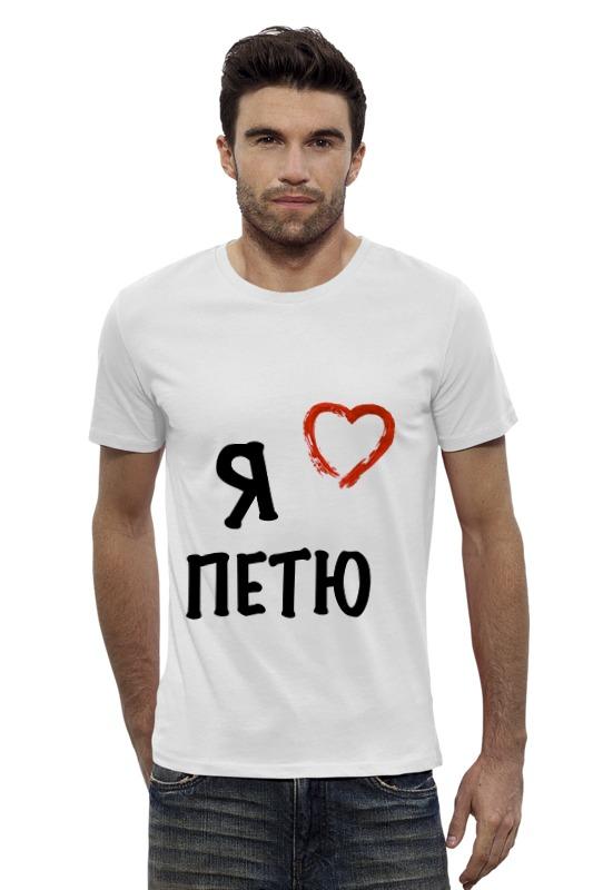 Футболка Wearcraft Premium Slim Fit Printio Я люблю футболка wearcraft premium slim fit printio я люблю мир