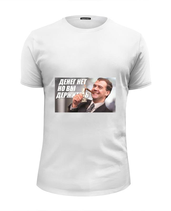 Футболка Wearcraft Premium Slim Fit Printio Денег нет, но вы держитесь футболка wearcraft premium slim fit printio денег нет но я держусь