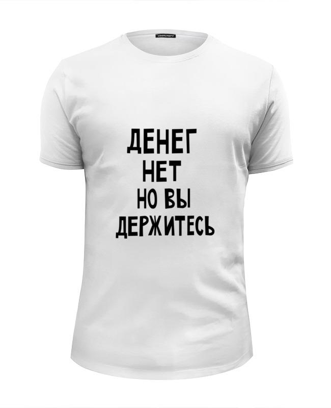 Футболка Wearcraft Premium Slim Fit Printio Денег нет но вы держитесь футболка wearcraft premium slim fit printio денег нет но я держусь
