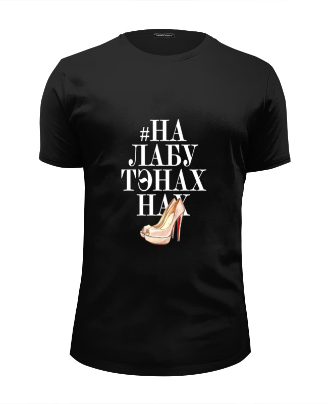 Футболка Wearcraft Premium Slim Fit Printio #налабутэнахнах by k.karavaev футболка wearcraft premium slim fit printio democracy by design ministry